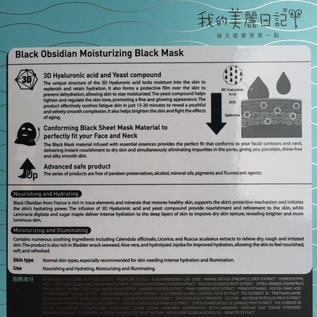 My Beauty Diary Black Obsidian Mask ingredients