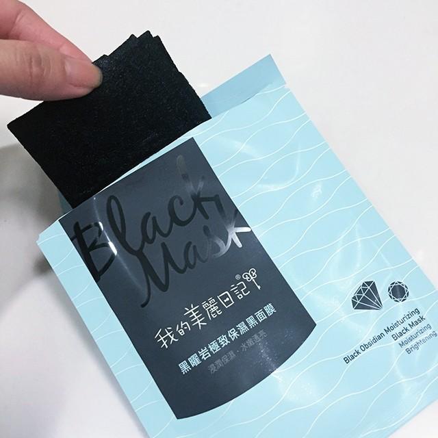 My Beauty Diary Black Obsidian Mask packet